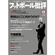 フットボール批評issue13(カンゼン) [電子書籍]