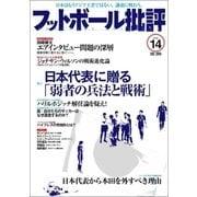フットボール批評issue14(カンゼン) [電子書籍]