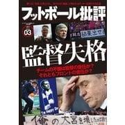 フットボール批評issue03(カンゼン) [電子書籍]