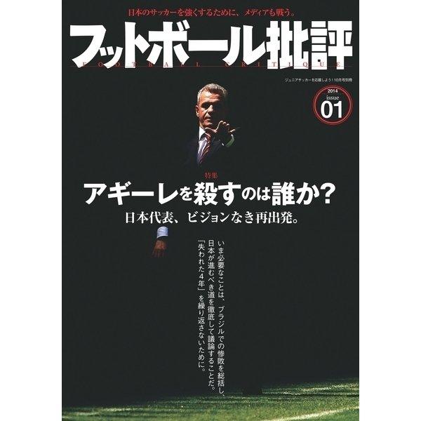 フットボール批評issue01(カンゼン) [電子書籍]
