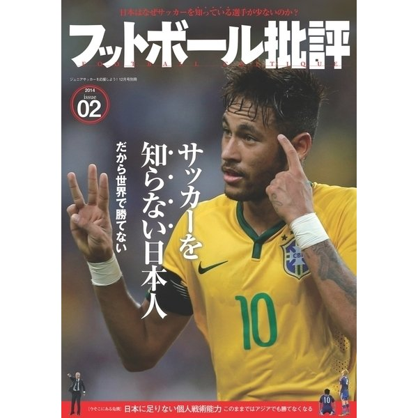 フットボール批評issue02(カンゼン) [電子書籍]