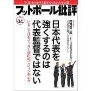 フットボール批評issue04(カンゼン) [電子書籍]