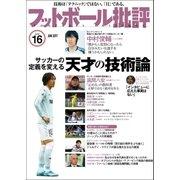 フットボール批評issue16(カンゼン) [電子書籍]