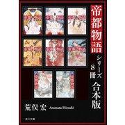 帝都物語シリーズ【8冊 合本版】(KADOKAWA) [電子書籍]