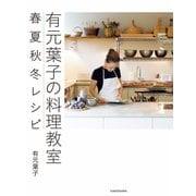 有元葉子の料理教室 春夏秋冬レシピ(KADOKAWA) [電子書籍]