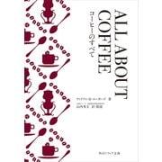 ALL ABOUT COFFEE コーヒーのすべて(KADOKAWA) [電子書籍]