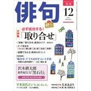 俳句 29年12月号(角川文化振興財団) [電子書籍]