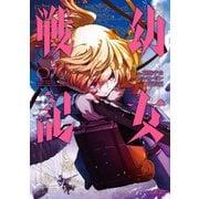 幼女戦記(7)(KADOKAWA) [電子書籍]