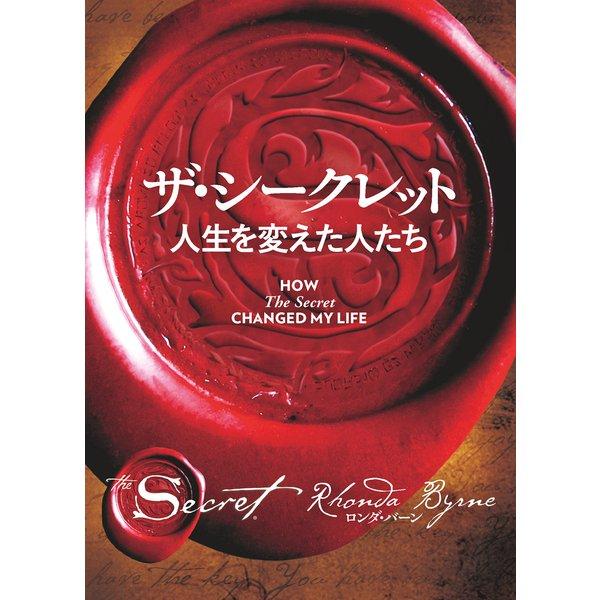 ザ・シークレット 人生を変えた人たち(KADOKAWA) [電子書籍]