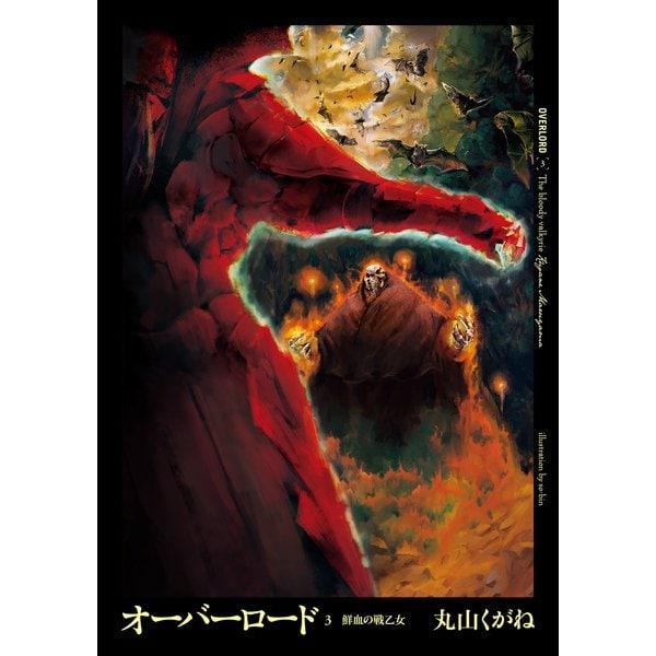 オーバーロード3 鮮血の戦乙女(KADOKAWA) [電子書籍]