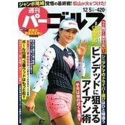 週刊 パーゴルフ 2017/12/5号(グローバルゴルフメディアグループ) [電子書籍]