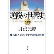 """逆説の世界史1 An Upside-Down History of the World vol.1 """"The Rise and Fall of Ancient Egypt and Confucian China""""(小学館) [電子書籍]"""