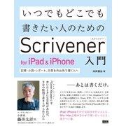 いつでもどこでも書きたい人のためのScrivener for iPad & iPhone入門 - 記事・小説・レポート、文章を外出先で書く人へ(ビー・エヌ・エヌ新社) [電子書籍]