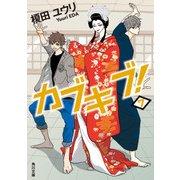 カブキブ! 7(KADOKAWA / 角川書店) [電子書籍]