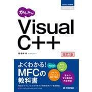 かんたん Visual C++ 改訂2版 (技術評論社) [電子書籍]