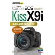 今すぐ使えるかんたんmini Canon EOS Kiss X9i 基本&応用 撮影ガイド (技術評論社) [電子書籍]