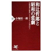 和辻哲郎と昭和の悲劇 伝統精神の破壊に立ちはだかった知の巨人(PHP研究所) [電子書籍]