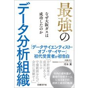 最強のデータ分析組織-なぜ大阪ガスは成功したのか(日経BP社) [電子書籍]