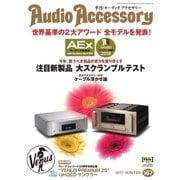AudioAccessory(オーディオアクセサリー) 167号(音元出版) [電子書籍]