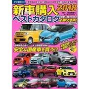 新車購入ベストカタログ2018(日本文芸社) [電子書籍]