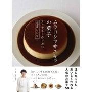ムラヨシマサユキのお菓子 くりかえし作りたい定番レシピ(西東社) [電子書籍]