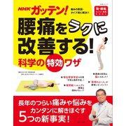 NHKガッテン! 腰痛をラクに改善する!科学の特効ワザ(主婦と生活社) [電子書籍]