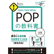 POPの教科書(すばる舎) [電子書籍]