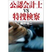 公認会計士vs特捜検察(日経BP社) [電子書籍]