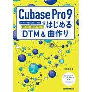 Cubase Pro 9ではじめるDTM&曲作り ビギナーが中級者になるまで使える操作ガイド+楽曲制作テクニック(リットーミュージック) [電子書籍]