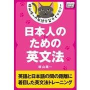 日本人のための英文法(インプレス) [電子書籍]