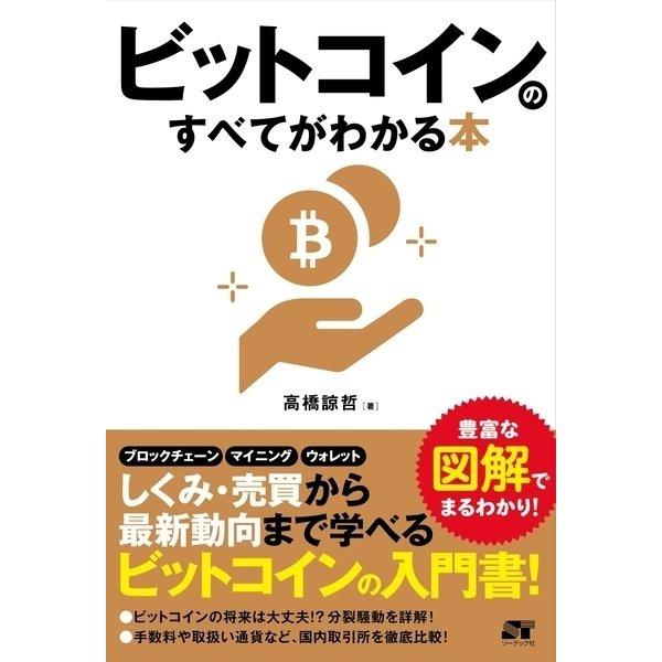 ビットコインのすべてがわかる本(ソーテック社) [電子書籍]