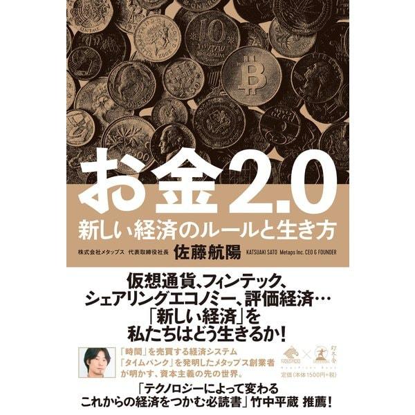 お金2.0 新しい経済のルールと生き方(幻冬舎) [電子書籍]