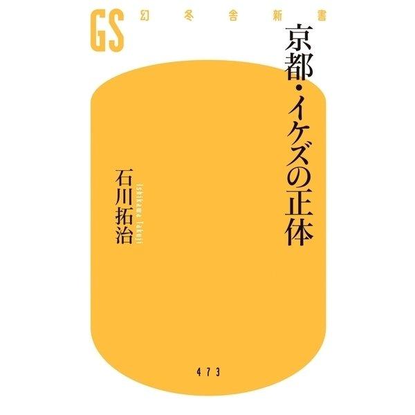 京都・イケズの正体(幻冬舎) [電子書籍]