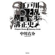 江戸川乱歩と横溝正史(集英社) [電子書籍]