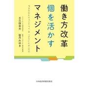 働き方改革 個を活かすマネジメント(日経BP社) [電子書籍]