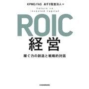 ROIC経営 稼ぐ力の創造と戦略的対話(日経BP社) [電子書籍]