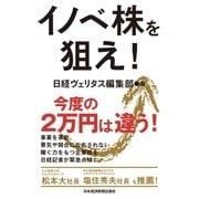 イノベ株を狙え!(日本経済新聞出版社) [電子書籍]