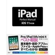 iPad Perfect Manual iOS 11対応版(ソーテック社) [電子書籍]