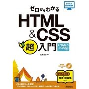 ゼロからわかる HTML & CSS 超入門 [HTML5 & CSS3対応版](技術評論社) [電子書籍]