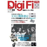 DigiFi No.28(ステレオサウンド) [電子書籍]