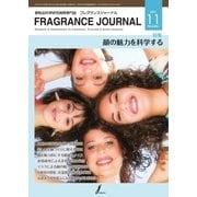 フレグランスジャーナル (FRAGRANCE JOURNAL) No.449(フレグランスジャーナル社) [電子書籍]