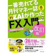 一番売れてる月刊マネー誌ザイが作った「FX」入門 改訂版(ダイヤモンド社) [電子書籍]