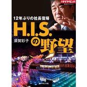 H.I.S.の野望(ダイヤモンド社) [電子書籍]