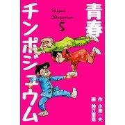 青春チンポジュウム 5(グループ・ゼロ) [電子書籍]
