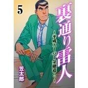 裏通り雷人 5 平成スーパー金融道!!(グループ・ゼロ) [電子書籍]