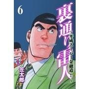 裏通り雷人 6 平成スーパー金融道!!(グループ・ゼロ) [電子書籍]