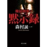 棟居刑事の黙示録(中央公論新社) [電子書籍]