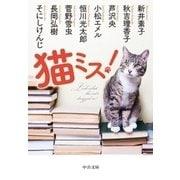 猫ミス!(中央公論新社) [電子書籍]