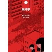 呪啼夢 1(グループ・ゼロ) [電子書籍]