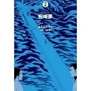 呪啼夢 2(グループ・ゼロ) [電子書籍]